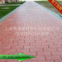 天津彩色水泥压花地坪模具价格,天津纹路压印鹅暖石地坪施工工艺
