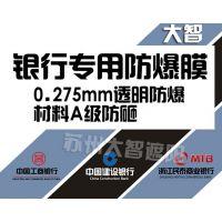 广州银行防爆膜/银行柜台安全保护膜