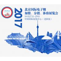 2017中国(北京)国际电子烟加盟、分销、体验展览会