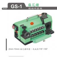 供应 台湾 麻花钻 钻头研磨机GS-1