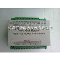 许继FXJ-21 现货供应 质优价廉 电池电压巡检模块