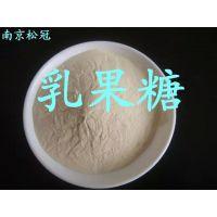 松冠乳果糖生产厂家