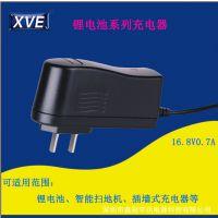 XVE直销16.8V0.7A插墙式锂电池充电器 厂家直销锂电池充电器免费拿样