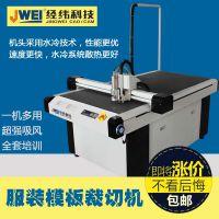 宁波经纬科技RC03全自动服装模板机服装工艺单模板PVC线槽切割机专用工具