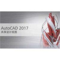 新年特惠供应 AutoCAD 2017 工业图纸绘画设计软件 租赁版