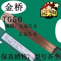 金桥H0Cr21Ni9Mn4Mo气保焊丝H09Cr21Ni9Mn4Mo焊丝ER307焊丝0.8