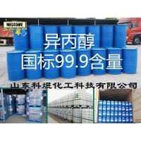 现货 高含量 国标锦州石化异丙醇 工业级 量大优惠