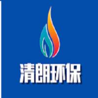 通辽市清朗环保科技有限公司