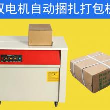 超重货物低台半自动打包机,高速度低故障捆扎机,省时省力热熔捆包机