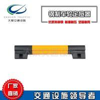 深圳厂家供应优质钢制车轮定位器 停车场车位限位器