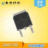 现货2SA1700 to-252贴片双极型晶体管 A1700三极管长电原装正品