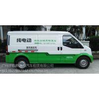 广州新能源纯电动汽车面包车货车物流车快递车出租