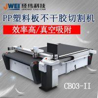 PP塑料板切割机纸盒纸箱不干胶切割机瓦楞蜂窝包装印刷行业切割机