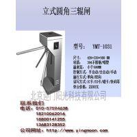 北京迎门阳光 YMT1100- 工地三辊闸/三辊闸方案