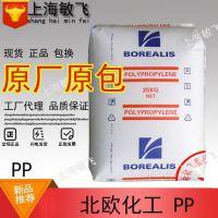 现货供应PP/北欧化工/HH315MO均聚注塑薄壁容器 集装箱聚丙烯