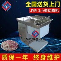 【企业集采】小型切肉机厂家生产 广州肉制品加工设备 JYR-1