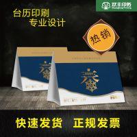 厂家文教类产品印刷2019广告台历 铜版纸横版竖版YO圈装订 个性创意台历定制