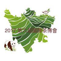 2017第六届中国四川国际茶业博览会暨国际茶业发展大会