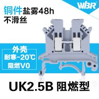 厂家接线端子直销,望博UK-2.5B阻火阻燃,成套通用导轨式端子排,USLKG对地接线连接器