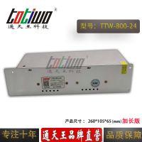 通天王24V33.33A开关电源 24V800W集中供电监控LED电源(加长版)