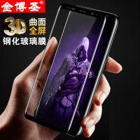 三星S7edge钢化膜 S9plus3D曲面全覆盖手机贴膜note8钢化膜S6全胶