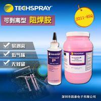 ITW Techspray 合成乳胶可剥离阻焊膜防焊胶2211-8SQ