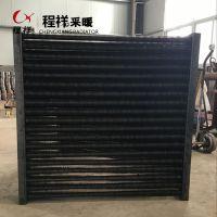 工业蒸汽散热器翅片管暖气片冀州程祥厂家直销