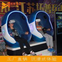 徐州拓普互动供应9DVR太空舱 双座太空舱VR虚拟现实设备