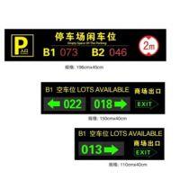 【马鞍山商场车位引导系统】马鞍山停车场空闲车位显示系统销售