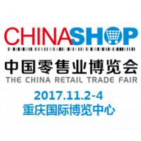 2017第十九届中国零售业博览会