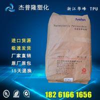 供应鞋材管材料 高强度 高耐磨性TPU热塑性弹体 HF-2395A浙江华峰