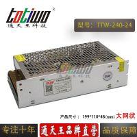 通天王 24V240W(10A)集中供电监控 LED电源(大网状)