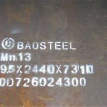 耐磨衬板 无锡Mn13高锰钢板销售 致密度高 耐强冲击磨损