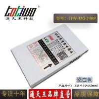 通天王24V20A(480W)瓷白色户外防雨 招牌门头发光字开关电源
