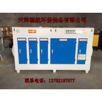 厂家直销天津德航环保UV光氧催化净化器