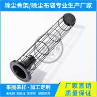 广东除尘器骨架耐高温除尘布袋-佛山宝来法环保科技