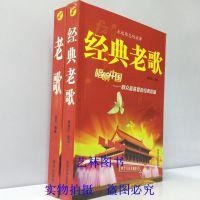 歌曲 老歌+经典老歌 共2本 歌词歌曲歌谱简谱音乐书籍