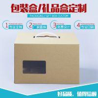 手提礼品包装盒定做 牛皮纸盒水果特产送礼品手提盒彩印定制设计