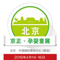 2018第27届京正·北京孕婴童产品博览会