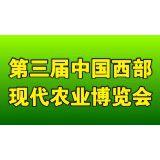 2017第三中国西部现代农业博览会暨农产品展示交易会