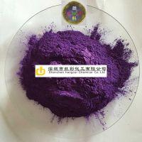 幻彩紫10-60UM HC419航彩供应珠光粉