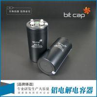 供应450v3300uf螺栓型铝电解电容器BITCAP
