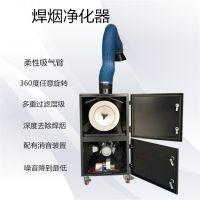 焊烟废气处理设备移动焊烟净化器河北焊接烟尘废气处理设备