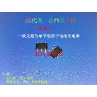 首鼎 SHOUDING SD8057 丝印 57bB 双指示灯防反接线性充电IC