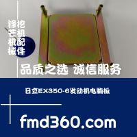 锋芒机械进口挖机配件日立EX350-6挖机发动机电脑板小板控制器