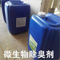 供应绿陇生物微生物除臭剂