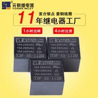 元则厂家供应Y3F继电器 12V 10A 5脚继电器 原装正品 厂家直销