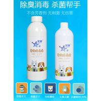 厂家长期批发宠物消毒液 宠物环境除味除臭杀菌液