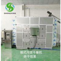 污泥箱式干燥设备/工业污泥烘干减量设备/盛兴烘干机