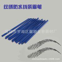 正品西科纹艺眉部设计笔 防水眉笔 纹绣辅助用品 化妆工具